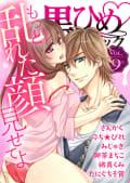 黒ひめコミック Vol.9