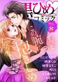 黒ひめコミック Vol.8