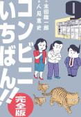 コンビニいちばん!!【完全版】 9巻