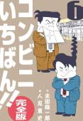 コンビニいちばん!!【完全版】 6巻