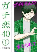 ガチ恋40(1)