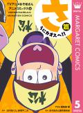 TVアニメおそ松さんアニメコミックス 5 さらにカオスへ!!篇