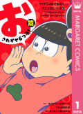 TVアニメおそ松さんアニメコミックス 1 おさわがせ6つ子!篇