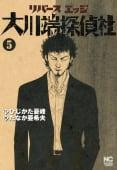 リバースエッジ 大川端探偵社(5)