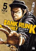 ジャンク・ランク・ファミリー(5)