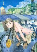 冒険エレキテ島(1)