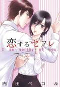 恋するセフレ【コミックス版】(電子限定描き下ろし付き)