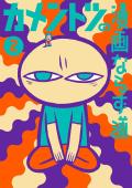 カメントツの漫画ならず道(2)