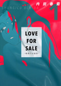 LOVE FOR SALE ~俺様のお値段~(1)
