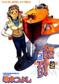 東京クレーターのアカリ(2)