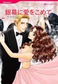ハーレクインコミックス セット 2018年 vol.4