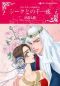 ハーレクインコミックス セット 2018年 vol.888