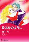 ハーレクインコミックス セット 2018年 vol.767