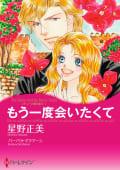 ハーレクインコミックス セット 2018年 vol.766