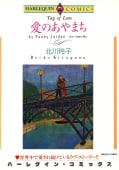 ハーレクインコミックス セット 2018年 vol.764