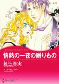 ハーレクインコミックス セット 2018年 vol.752