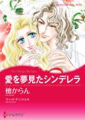 ハーレクインコミックス セット 2018年 vol.751