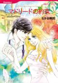 ハーレクインコミックス セット 2018年 vol.750