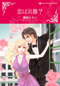 ハーレクインコミックス セット 2018年 vol.746