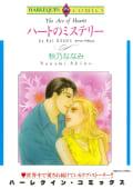 ハーレクインコミックス セット 2018年 vol.743