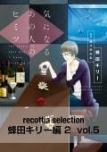 recottia selection 蜂田キリー編2 vol.5