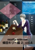 recottia selection 蜂田キリー編2 vol.4