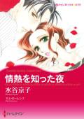 レッスンから始まる恋セレクト セット vol.1