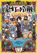 コミック&アニメ公式ガイド 鬼灯の冷徹 鬼灯なんでも入門