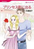 漫画家 三浦浩子セット  vol.2