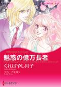 漫画家 くればやし月子 セット  vol.2