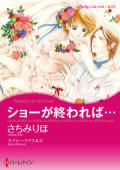 漫画家 さちみりほ セット  vol.2