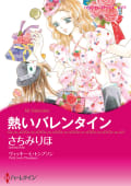 漫画家 さちみりほ セット vol.1