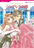 華麗に変身セット vol.2