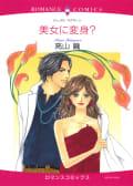 華麗に変身セット vol.1