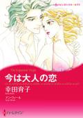 バージンラブセット vol.16