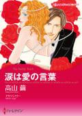 ドラマティック・プロポーズセット vol.1