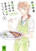 澤飯家のごはんは息子の光がつくっている。簡単家めしレシピ付き(2)
