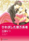 億万長者ヒーローセット vol.2
