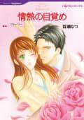 ロマンティック・サスペンス テーマセット vol.2