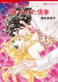 漫画家 橋本多佳子 セット vol.5