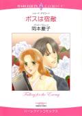 オフィス・ラブ テーマセット vol.4