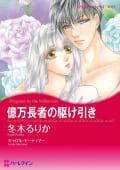 オフィス・ラブ テーマセット vol.3