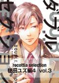 recottia selection 毬田ユズ編4 vol.3