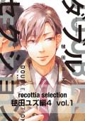 recottia selection 毬田ユズ編4 vol.1