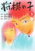 将棋の子(3)
