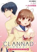 CLANNAD オフィシャルコミック(1)