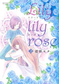Lily lily rose(2)