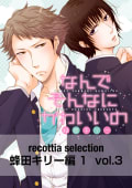 recottia selection 蜂田キリー編1 vol.3