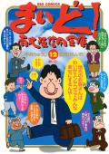 まいど!南大阪信用金庫(12)
