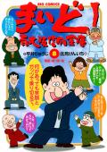 まいど!南大阪信用金庫(8)